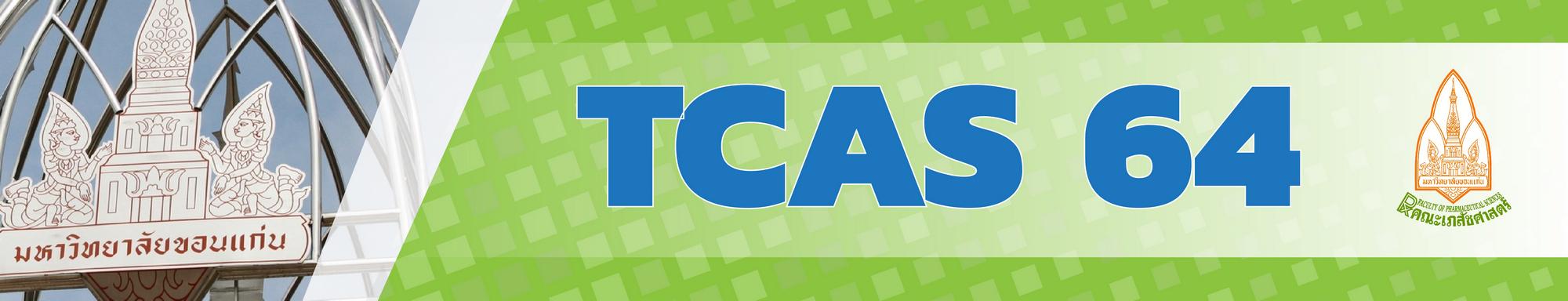 TCAS 2562