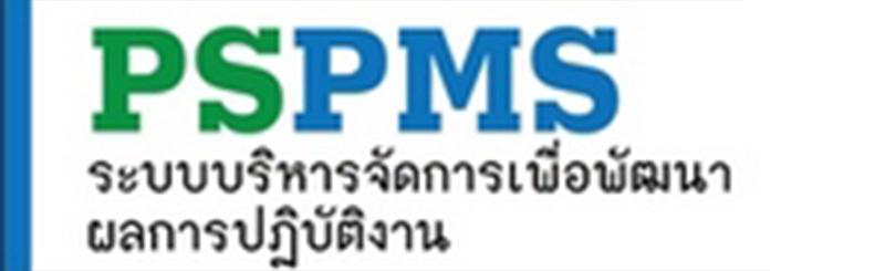 PSPMS