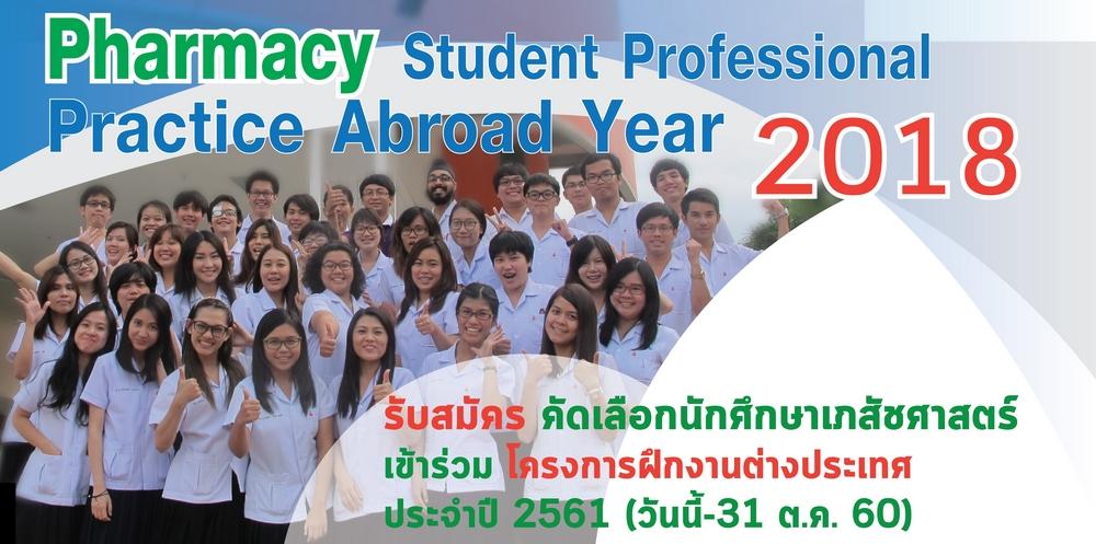 รับสมัคร นศภ. เข้าร่วมโครงการฝึกงานต่างประเทศ ประจำปี 2561 คณะเภสัชศาสตร์ มหาวิทยาลัยขอนแก่น