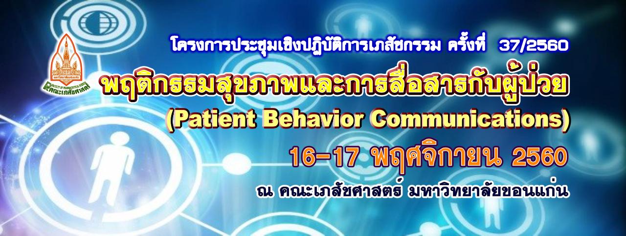"""โครงการประชุมเชิงปฏิบัติการเภสัชกรรม ครั้งที่ 37/2560 เรื่อง """"พฤติกรรมสุขภาพและการสื่อสารกับผู้ป่วย"""" (Patient Behavior Communications)"""