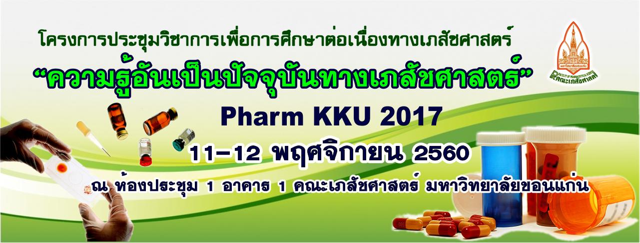"""โครงการประชุมวิชาการเพื่อการศึกษาต่อเนื่องทางเภสัชศาสตร์ """"ความรู้อันเป็นปัจจุบันทางเภสัชศาสตร์ Pharm KKU 2017"""""""