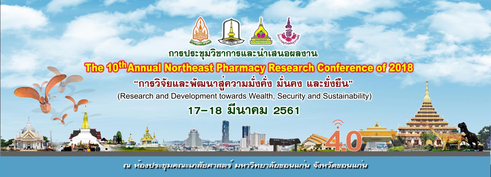 การประชุมวิชาการและนำเสนอผลงาน The 10th Annual Northeast Pharmacy Research Conference of 2018 (NEPhReC 2018)