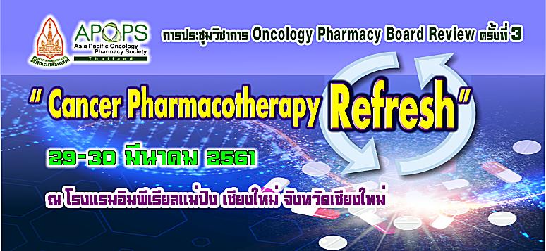 """ประชุมวิชาการ Oncology Pharmacy Board Review ครั้งที่ 3 เรื่อง """"Cancer Pharmacotherapy Refresh"""""""