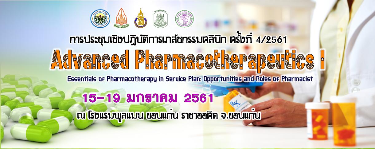 โครงการประชุมเชิงปฏิบัติการเภสัชกรรมคลินิก ครั้งที่ 4/2561 เรื่อง Advanced Pharmacotherapeutics I