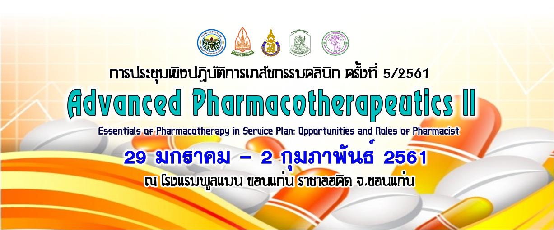 โครงการประชุมเชิงปฏิบัติการเภสัชกรรมคลินิก ครั้งที่ 5/2561 เรื่อง Advanced Pharmacotherapeutics-II