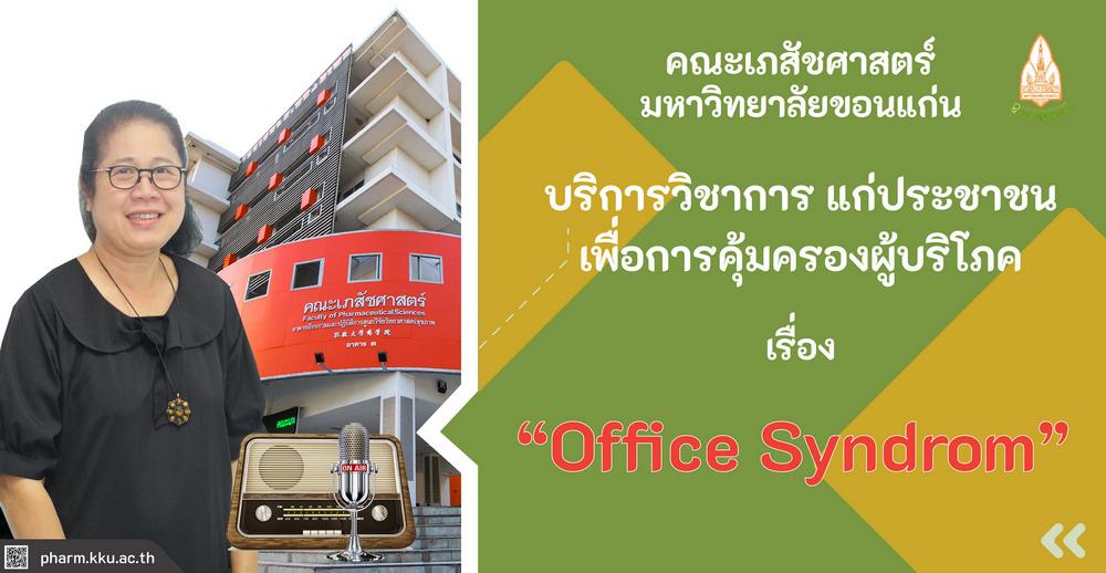บริการวิชาการ แก่ประชาชน เพื่อการคุ้มครองผู้บริโภค ตอนที่ 13 เรื่อง Office Syndrom