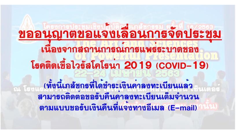 โครงการประชุมเชิงปฏิบัติการเภสัชกรรม ครั้งที่ 16/2563 เรื่อง The Art and Sciences of Powerful Presentation (เลื่อนการจัดประชุม)