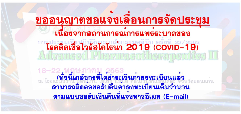 โครงการประชุมเชิงปฏิบัติการเภสัชกรรมคลินิก ครั้งที่ 22/2563 เรื่อง Advanced Pharmacotherapeutics II (เลื่อนการจัดประชุม)