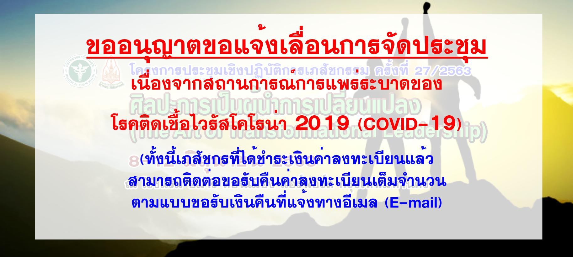 โครงการประชุมเชิงปฏิบัติการเภสัชกรรม ครั้งที่ 27/2563  เรื่อง ศิลปะการเป็นผู้นำการเปลี่ยนแปลง (เลื่อนการจัดประชุม)