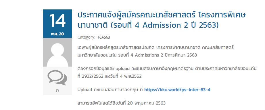 ประกาศแจ้งผู้สมัครคณะเภสัชศาสตร์ โครงการพิเศษนานาชาติ (รอบที่ 4 Admission 2 ปี 2563)