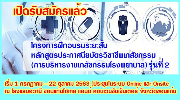 โครงการฝึกอบรมระยะสั้น ประกาศนียบัตรวิชาชีพเภสัชกรรม (การบริหารงานเภสัชกรรมโรงพยาบาล) รุ่นที่ 2 ปีงบประมาณ 2563