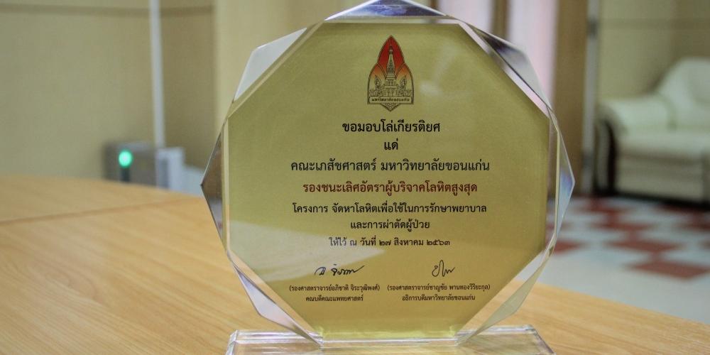 เภสัช มข. ได้รับโล่เกียรติยศรางวัลรองชนะเลิศอัตราผู้บริจาคโลหิตสูงสุด
