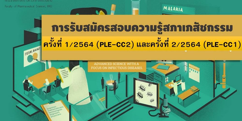 การรับสมัครสอบความรู้สภาเภสัชกรรม ครั้งที่ 1/2564 (PLE-CC2) และการสอบความรู้ฯ ครั้งที่ 2/2564 (PLE-CC1)