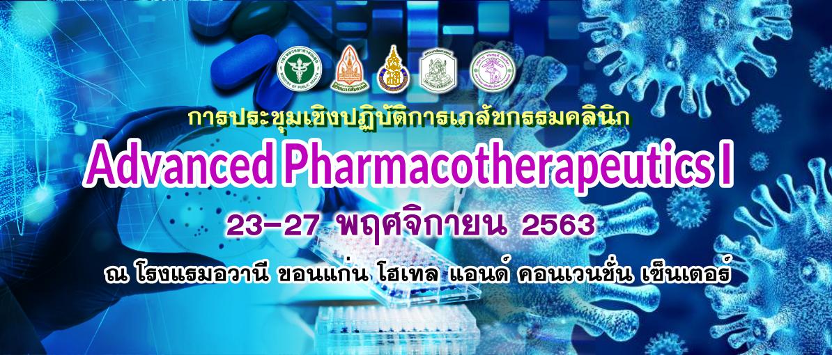 โครงการประชุมเชิงปฏิบัติการเภสัชกรรมคลินิก เรื่อง Advanced Pharmacotherapeutics I