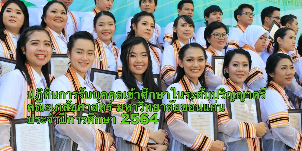 ปฏิทินการรับบุคคลเข้าศึกษาในระดับปริญญาตรี คณะเภสัชศาสตร์ มหาวิทยาลัยขอนแก่น ประจำปีการศึกษา 2564