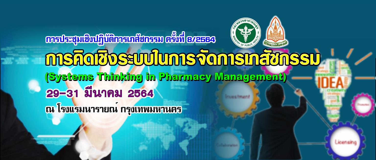 """โครงการประชุมเชิงปฏิบัติการเภสัชกรรม ครั้งที่ 8/2564 เรื่อง """"การคิดเชิงระบบในการจัดการเภสัชกรรม (Systems Thinking in Pharmacy Management)"""""""
