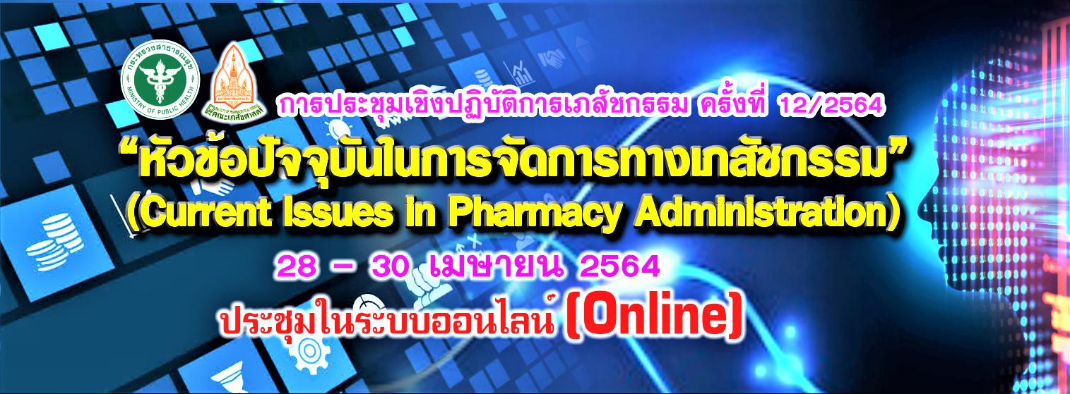 """โครงการประชุมเชิงปฏิบัติการเภสัชกรรม ครั้งที่ 12/2564 เรื่อง """"หัวข้อปัจจุบันในการจัดการทางเภสัชกรรม"""" (Current Issues in Pharmacy Administration) (แบบออนไลน์ Online)"""