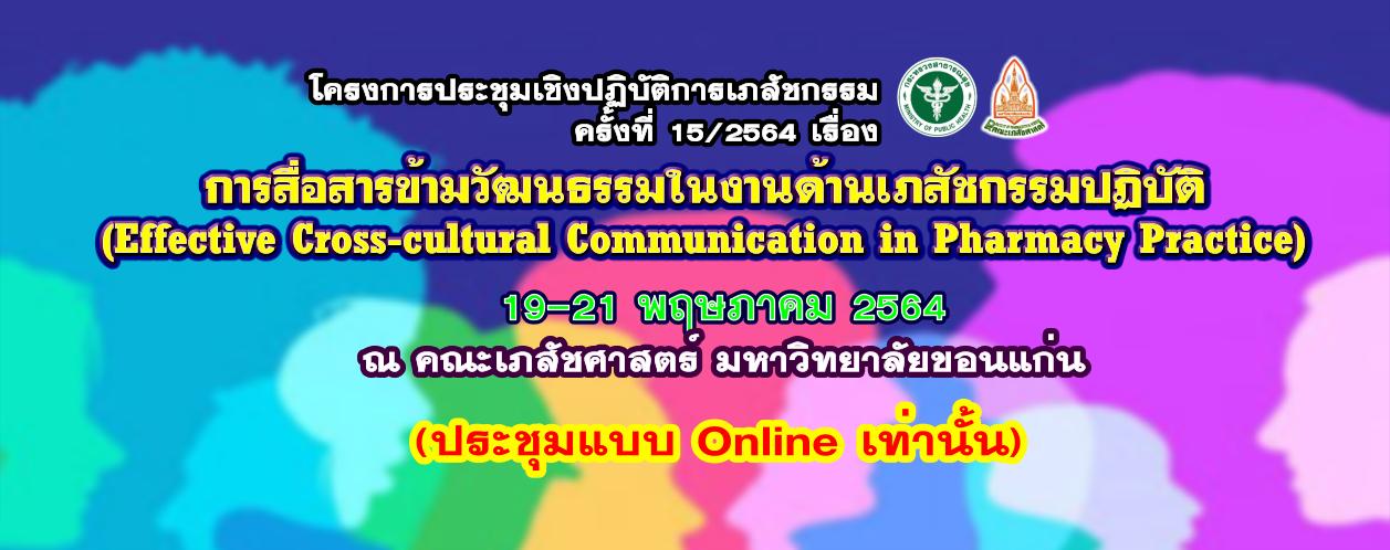 โครงการประชุมเชิงปฏิบัติการเภสัชกรรม ครั้งที่ 15/2564 เรื่อง การสื่อสารข้ามวัฒนธรรมในงานด้านเภสัชกรรมปฏิบัติ (Effective Cross-cultural Communication in Pharmacy Practice)