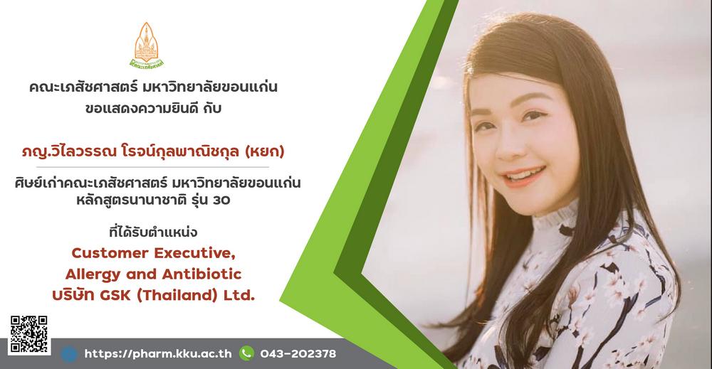 ศิษย์เก่าเภสัช มข. รับตำแหน่ง Customer Executive, Allergy and Antibiotic บริษัท GSK (Thailand) Ltd.