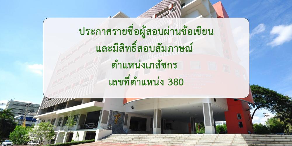 ประกาศรายชื่อผู้สอบผ่านข้อเขียนและมีสิทธิ์สอบสัมภาษณ์ ตำแหน่งเภสัชกร เลขที่ตำแหน่ง 380