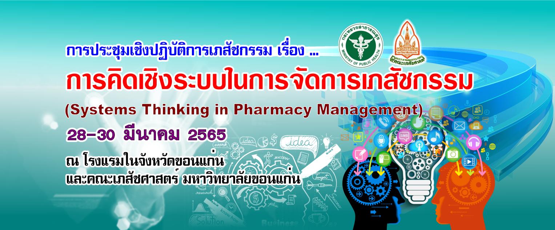 """โครงการประชุมเชิงปฏิบัติการเภสัชกรรม เรื่อง """"การคิดเชิงระบบในการจัดการเภสัชกรรม (Systems Thinking in Pharmacy Management)"""""""
