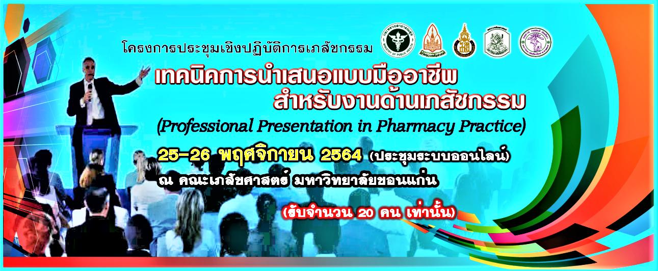 โครงการประชุมเชิงปฏิบัติการเภสัชกรรม เรื่อง เทคนิคการนำเสนอแบบมืออาชีพสำหรับงานด้านเภสัชกรรม (Professional Presentation in Pharmacy Practice)