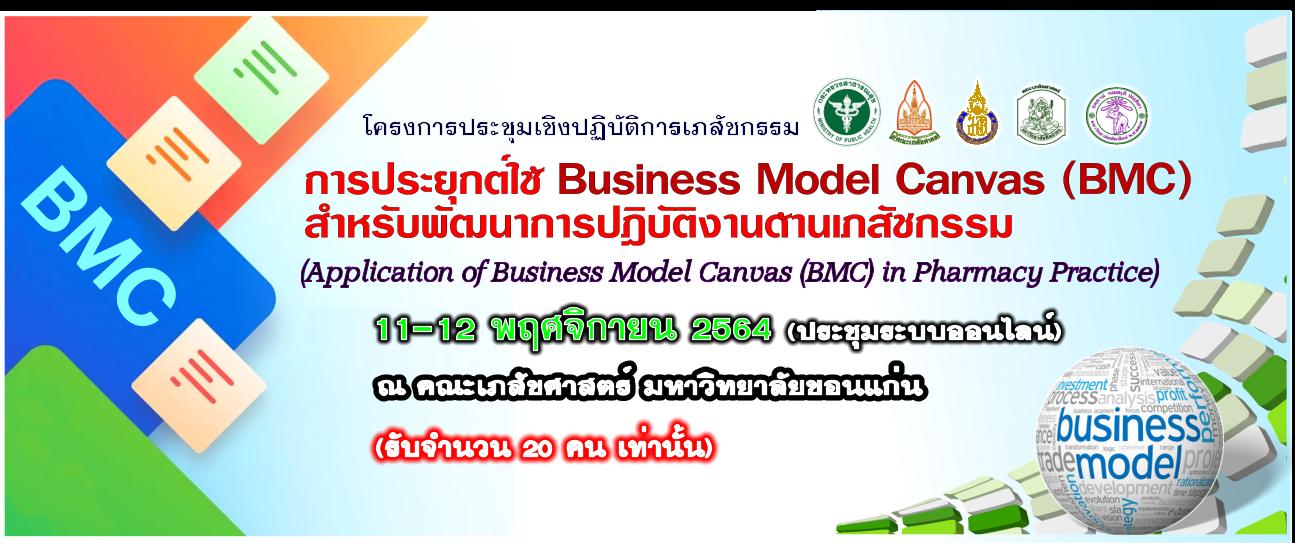 โครงการประชุมเชิงปฏิบัติการเภสัชกรรม เรื่อง การประยุกต์ใช้ Business Model Canvas (BMC) สำหรับพัฒนาการปฎิบัติงานด้านเภสัชกรรม (Application of Business Model Canvas (BMC) in Pharmacy Practice)