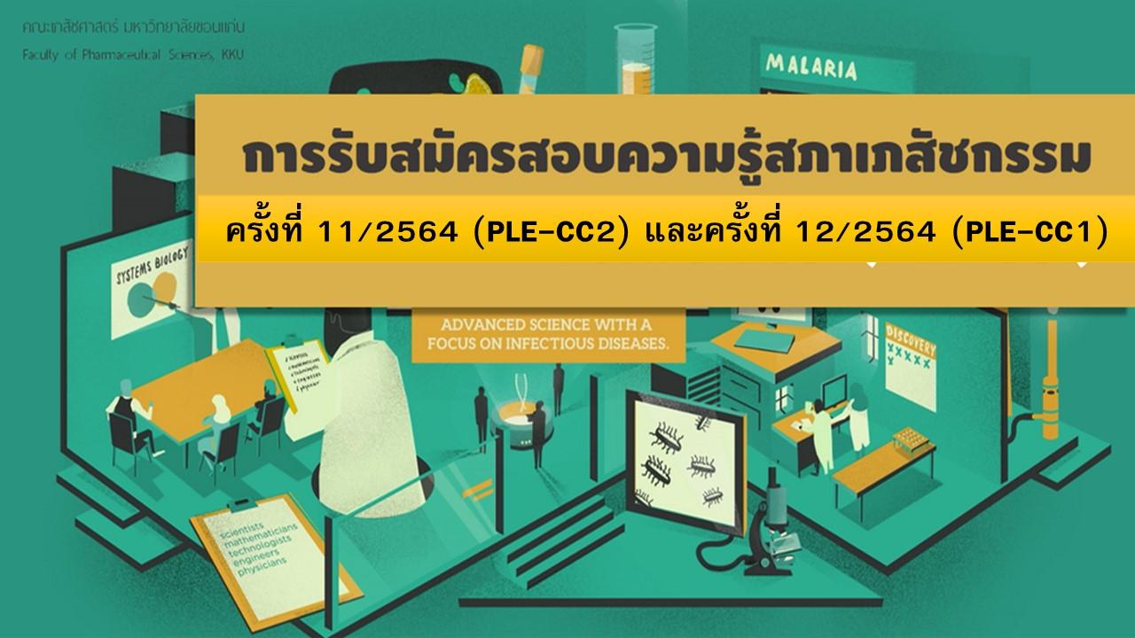การรับสมัครสอบความรู้สภาเภสัชกรรม ครั้งที่ 11/2564 (PLE-CC2) และการสอบความรู้ฯ ครั้งที่ 12/2564 (PLE-CC1)