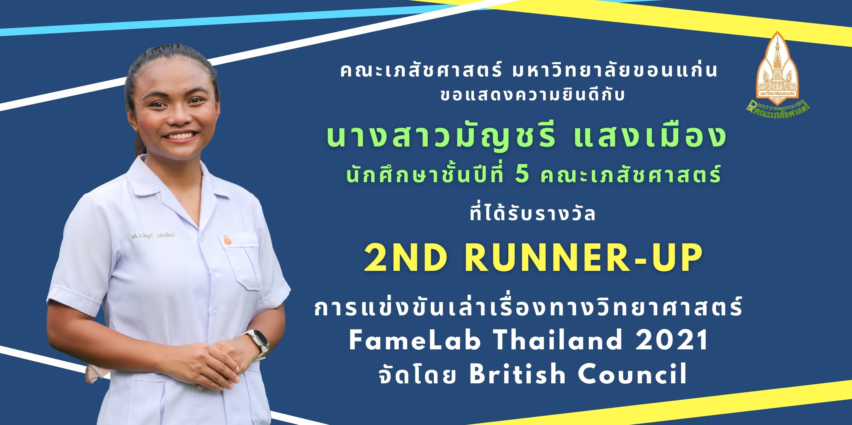 นางสาวมัญชรี แสงเมือง นักศึกษาเภสัช ได้รับรางวัล 2nd Runner-up แข่งขัน FameLab Thailand 2021